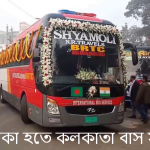 Dhaka to Kolkata Bus Service, Ticket Price, Bus Schedule, Distance