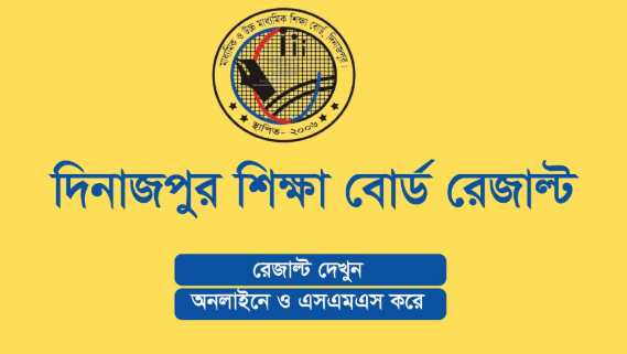 Dinajpur Board SSC Result 2019 by SMS
