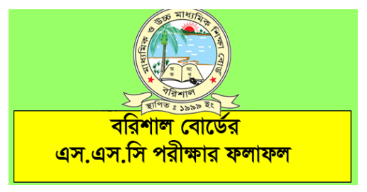 Barisal Board SSC Result 2019 Online