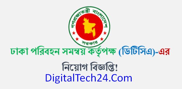 Dhaka Transport Coordination Authority DTCA Job Circular