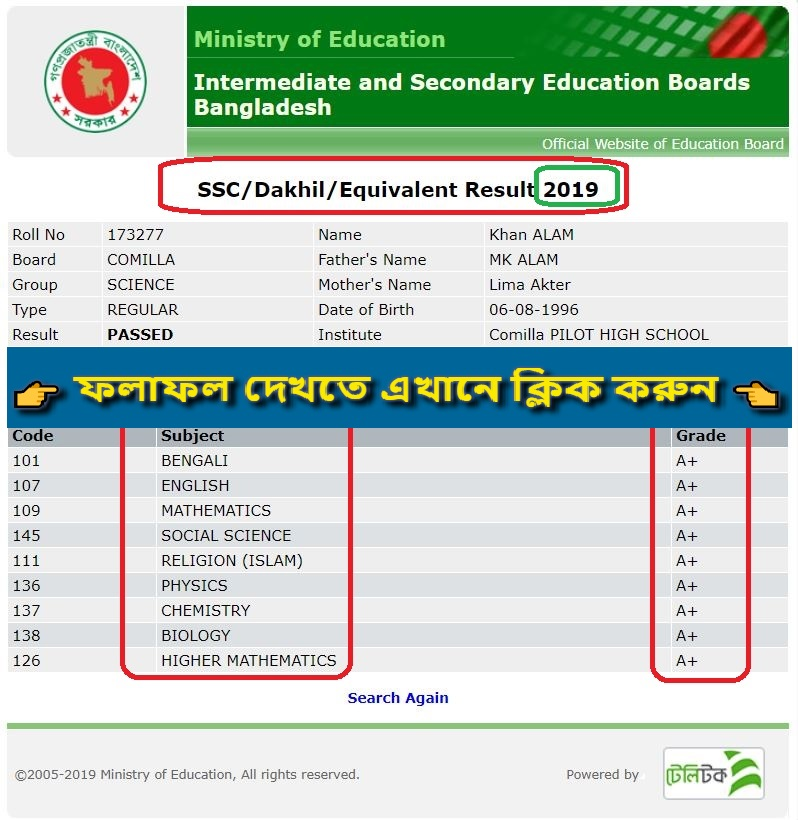 SSC Result Check