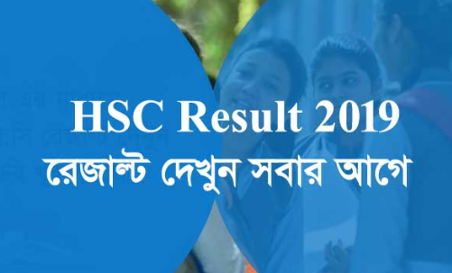 HSC Result 2019 with Full Marksheet [মার্কশীটসহ ফলাফল দেখুন]