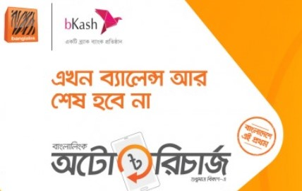 Banglalink Auto Recharge system by bKash users
